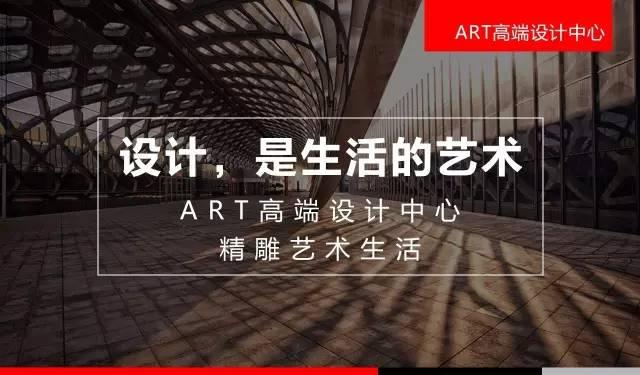 【百合装饰】ART高端设计中心
